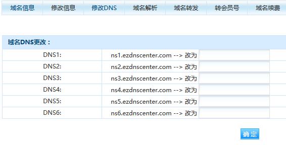 免费域名解析和使用