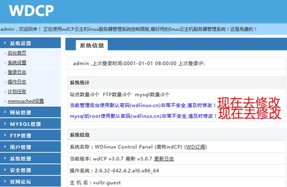检查WDCP面板是否安装完成